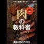 肉の教科書