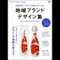 別冊Discover Japan_LOCAL 地域ブランド デザイン集