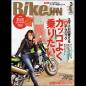 BikeJIN/培倶人 2017年3月号 Vol.169 [付録あり]