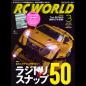 RC WORLD 2017年3月号 No.255 [付録あり]
