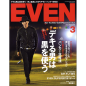 EVEN(イーブン) 2017年3月号 Vol.101