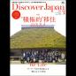 Discover Japan 2017年3月号 Vol.65