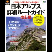 日本アルプス詳細ルートガイド 改訂版