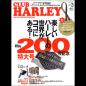 CLUB HARLEY 2017年3月号 Vol.200 [付録あり]