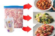 用意するのは鶏もも肉と塩麹だけ!「味つけ冷凍」があれば帰宅後も楽ちん&安心