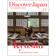 Discover Japan-AN INSIDER'S GUIDE Vol.11(英語、デジタル版のみ)