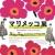 【イベント】カラフルなマリメッコの世界を覗きに行こう! Bunkamuraで開催中の「マリメッコ展」は今週末まで