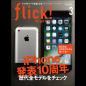 flick! digital (フリック!デジタル) 2017年3月号 Vol.65