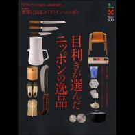 別冊Discover Japan_DESIGN 目利きが選んだニッポンの逸品