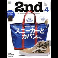 2nd(セカンド)2017年4月号 Vol.121