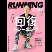 ランニング・スタイル 2017年4月号 Vol.97