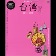 トリコガイド 台湾 2017-2018