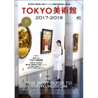 TOKYO美術館 2017-2018
