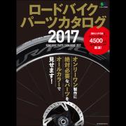 ロードバイクパーツカタログ 2017