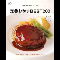 定番おかず BEST200