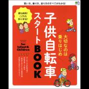 子供自転車スタートBOOK
