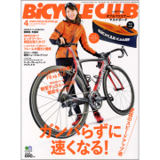 BiCYCLE CLUB 2017年4月号 No.384 [付録あり]