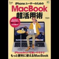 iPhoneユーザーのためのMacBook超活用術