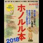 ホノルル本2018 [付録あり]