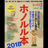 ホノルル本 2018 mini [付録あり]