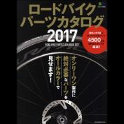 ロードバイクパーツカタログ2017