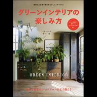 グリーンインテリアの楽しみ方