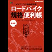 ロードバイク「規格」便利帳 最新版
