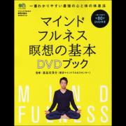 マインドフルネス瞑想の基本 DVD ブック [付録あり]