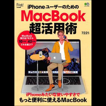iPhoneユーザーのための MacBook超活用術