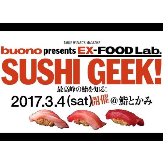 超高級鮨を食べ比べ!本田直之×「鮨とかみ」、前代未聞の鮨イベント開催