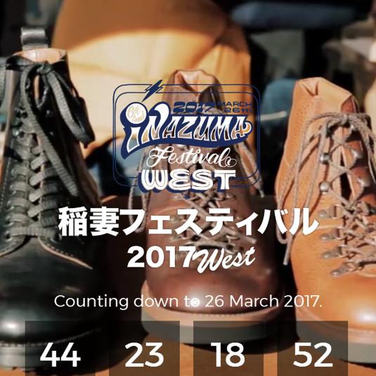 稲妻フェスティバル2017 WEST