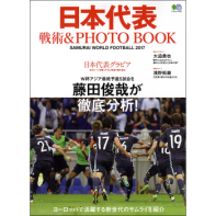 日本代表 戦術&PHOTO BOOK
