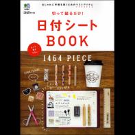 日付シートBOOK