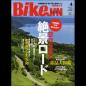 BikeJIN/培倶人 2017年4月号 Vol.170 [付録あり]