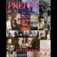 PREPPY 2017年4月号