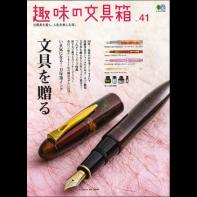 趣味の文具箱 Vol.41