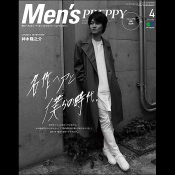 Men's PREPPY 2017年4月号