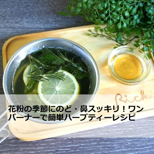 花粉の季節にのど・鼻スッキリ!ワンバーナーで簡単ハーブティーレシピ