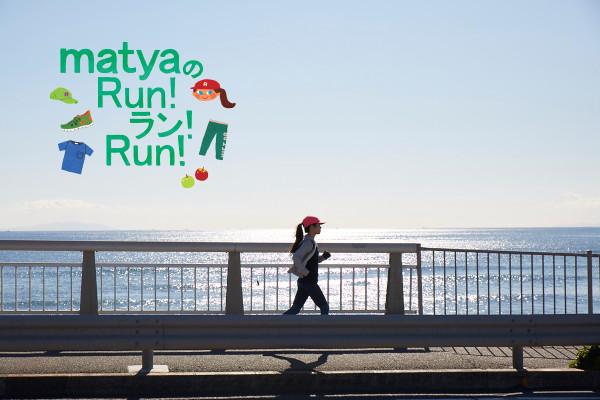 お楽しみをプラスすれば、もっとランが楽しくなる! 鎌倉で旅ランを満喫【matyaのRun! ラン! Run!】