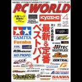 RC WORLD 2017年4月号 No.256
