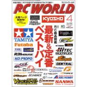 RC WORLD 2017年4月号 No.256