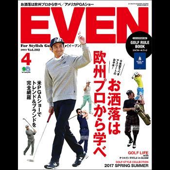 EVEN(イーブン) 2017年4月号 Vol.102