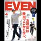 EVEN(イーブン) 2017年4月号 Vol.102 [付録あり]