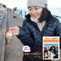 """春の訪れを告げるメバルを釣りに三崎半島へ【登山ガイド・渡辺佐智の""""やまのさち""""】"""