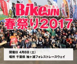 BikeJIN春祭り2017@袖ヶ浦フォレストレースウェイ