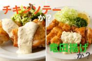 「おうちのあの味」をグレードアップ! 鶏もも肉の王道おかずレシピ