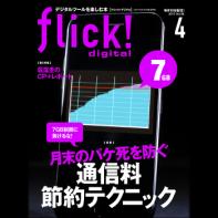 flick! digital (フリック!デジタル) 2017年4月号 Vol.66
