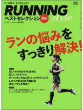 Running Style ベストセレクション2017