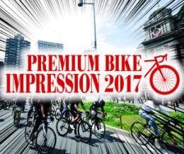 今年も開催!!PREMIUM BIKE IMPRESSION 2017