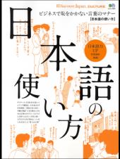 別冊Discover Japan_CULTURE 日本語の使い方
